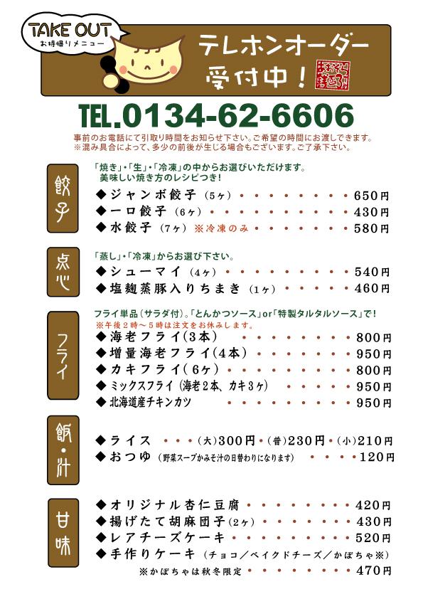 青空餃子店テイクアウトメニュー