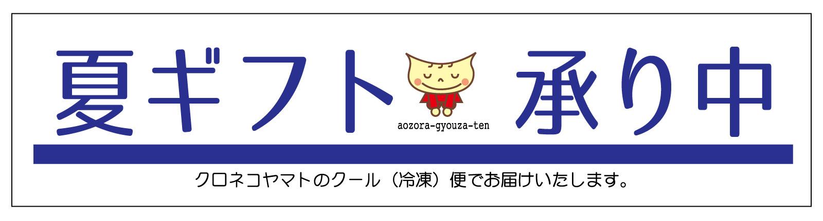 summer_gift