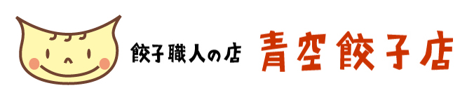 餃子職人の店 青空餃子店