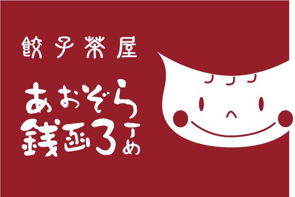 餃子茶屋 あおぞら銭函3丁め