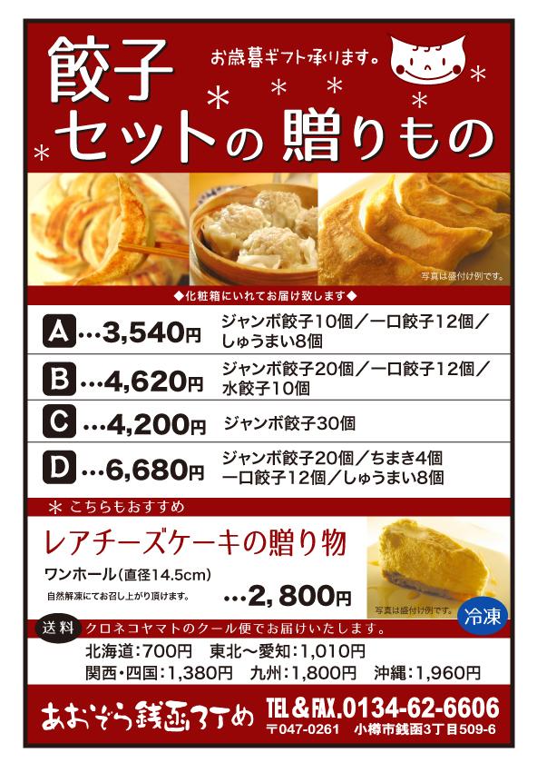 青空餃子店 冬ギフト
