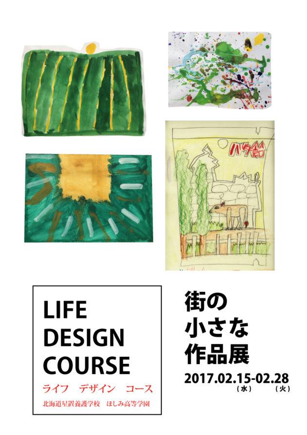 街の 小さな 作品展 2017.02.15-02.28