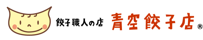 餃子職人の店 青空餃子店®